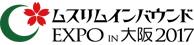 ムスリムインバウンドEXPO in 大阪 2017